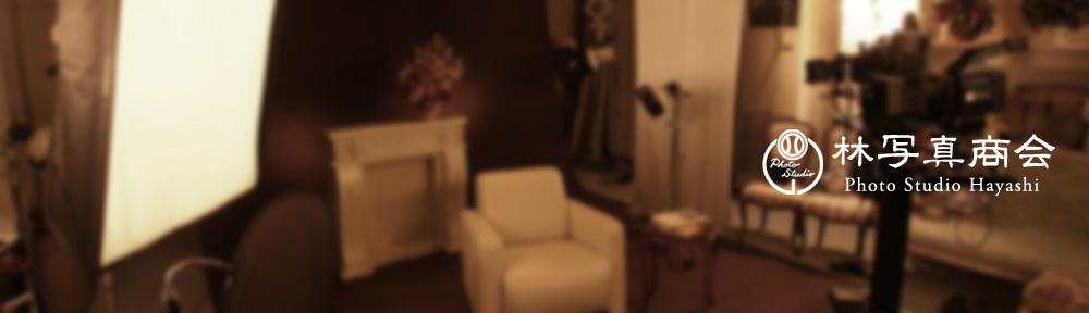 伊勢原市の写真館 – 林写真商会ブログ